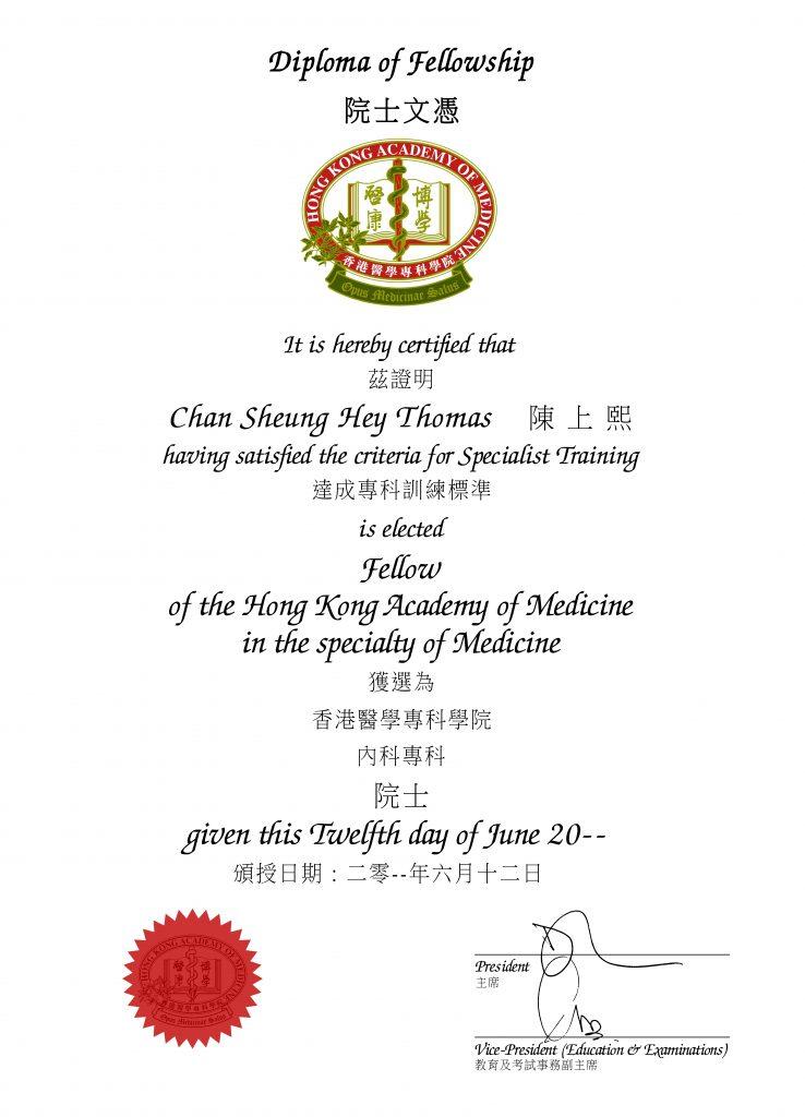 陳上熙醫生,香港醫學專科學院院士